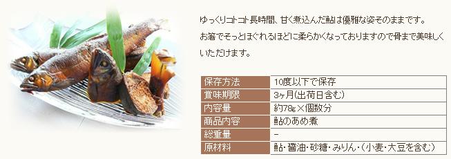 鮎のあめ煮_syoukai