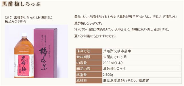 黒酢梅しろっぷ_R