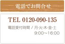 btn_order_tel