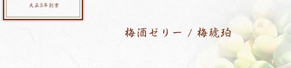 梅酒ゼリー/梅琥珀