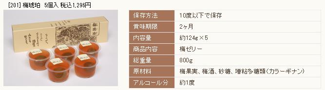 umekohaku_syosai