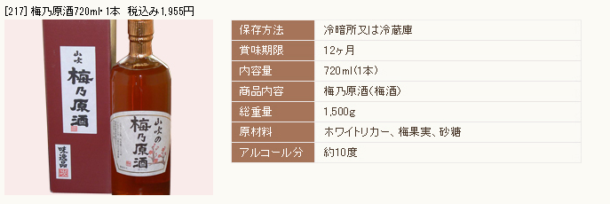 umenogensyu_syosai